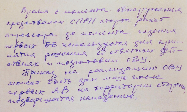 http://russianforces.org/Khromov2.jpg