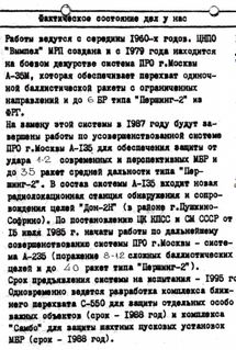 Soviet_ABM_Kataev_5_9.png