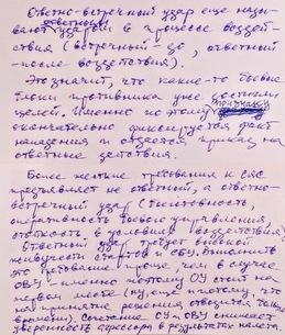 Khromov1.jpg