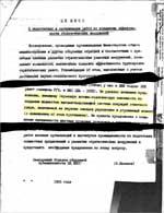 1985 Belyakov Letter PDF file (220 kb)